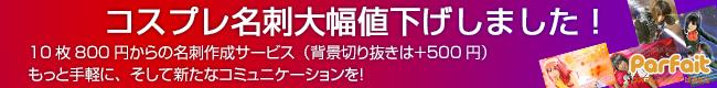オフセット名刺2000円引きキャンペーン!