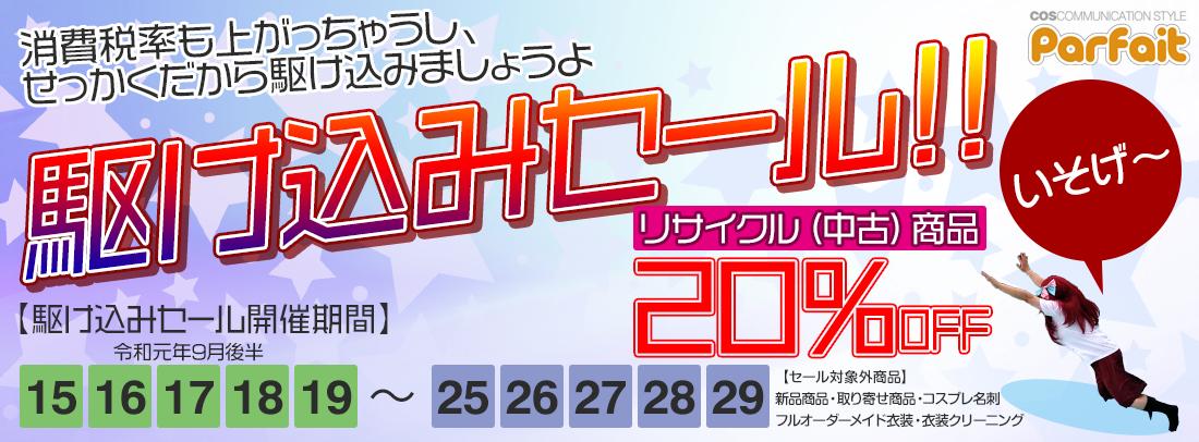 令和元年9月29日まで、中古衣装全品20%OFF!!「駆け込みセール」開催中!