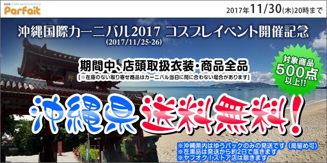 沖縄国際カーニバル オタクフェス開催記念!沖縄県送料無料!11月30日まで!